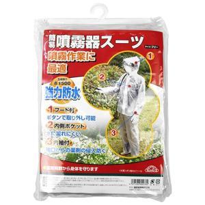 噴霧作業 保護服 (セフティー3) 簡易噴霧器スーツ・Free|diy-tatsu