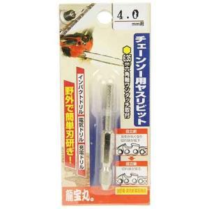 チェンソー用品(龍宝丸)チェーンソービット-4.0mm no.1032-7|diy-tatsu