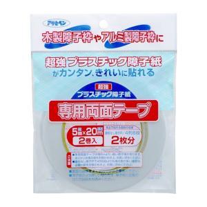 アサヒペン UVカット超強プラスチック障子紙専用両面テープ 幅5mm×長さ20m PT-40 2巻