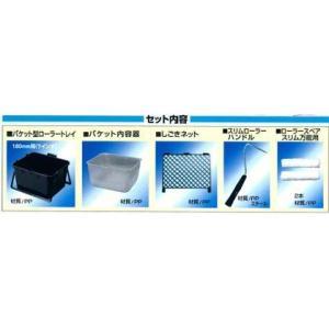 アサヒペン バケット型万能用ローラーバケ5点セット BS-180|diy-tool|02