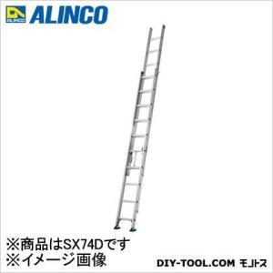 アルインコ/ALINCO 二連梯子全長4.67m〜7.43m最大仕様質量130kg SX-74D