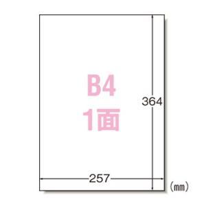 エーワン マルチプリンタラベルB4ノーカット ...の関連商品7