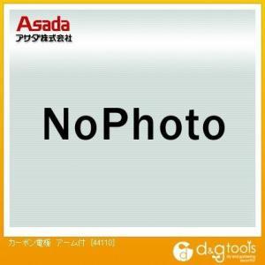 アサダ(ASADA) カーボン電極アーム付 44110