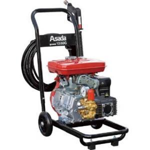 アサダ 高圧洗浄機12/80G HD128 エンジン式高圧洗浄機(冷水タイプ) C10045 C20255 C301758|diy-tool