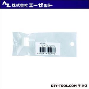 エーゼット/AZ プラノズル白ボタン 12mm  JP500