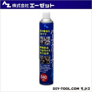 エーゼット パーツクリーナー ブルー 840ml Y004