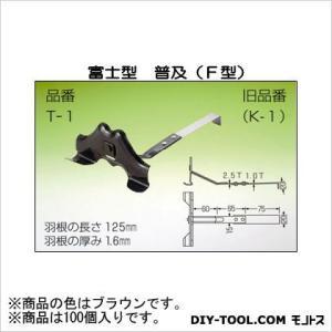アミリ 富士型 普及 F型 ブラウン H65×W125×D125 T-1-3 100 個|diy-tool