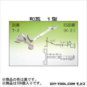 アミリ 富士型 和瓦 1型 黒 H65×W125×D125 T-2-2 100 個|diy-tool