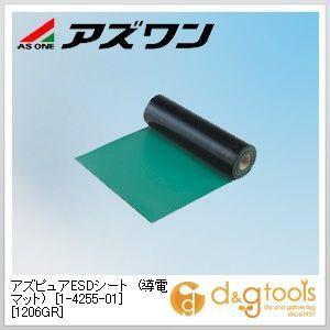 アズワン アズピュアESDシート(導電マット) [1206GR] 静電対策用品 緑色 600mm×10m×2mm 1-4255-01 1 ロール|diy-tool