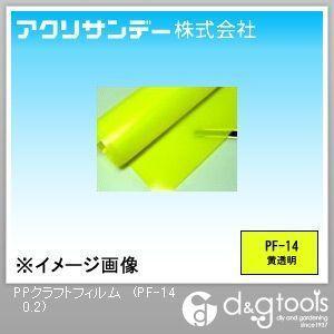 アクリサンデー PPクラフトフィルム 黄透明 650×460×0.2(mm) PF-14 0.2|diy-tool