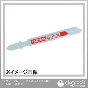 アックスブレーン ジグソーブレードハイスバイメタル鋼 77mm AX1B-21 10本|diy-tool