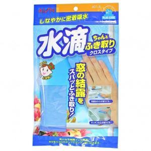 アイオン 水滴ちゃんと拭き取りクロス(3619700) ブルー  601-B|diy-tool