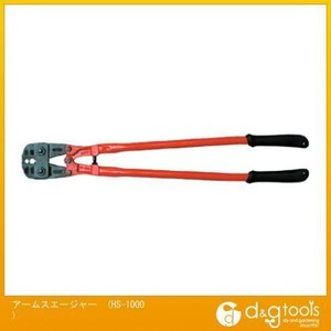 アーム産業 アームスエージャー   HS-1000 diy-tool