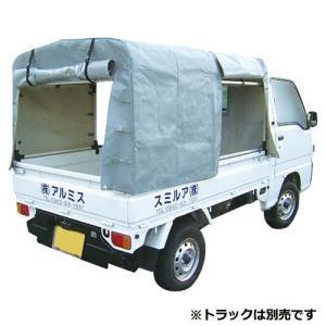 アルミス アルミ軽トラックテント(幌)   KST-1.9|diy-tool