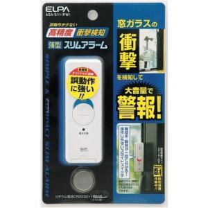 ELPA 薄型ウインドウアラーム 衝撃検知 パールホワイト H93XW33XD8(mm) ASA-S...