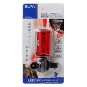 エルパ(ELPA) 自転車用LEDシグナルライト リアライト DOP-SL100