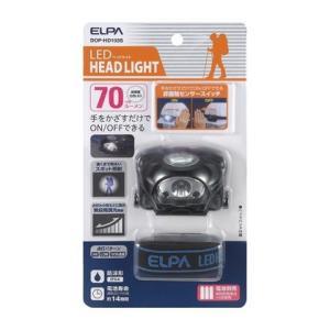 エルパ(ELPA) LEDヘッドライト 70ルーメン DOP-HD103S