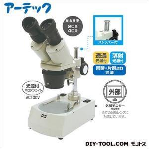 アーテック 双眼実体顕微鏡   8253|diy-tool