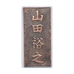 アーテック 銅板表札   35110|diy-tool