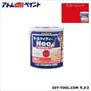 アトムハウスペイント 水性オールマイティーネオ 水性つやあり多用途塗料  スカーレット 1.6L