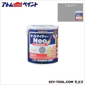 アトムハウスペイント 水性オールマイティーネオ 水性つやあり多用途塗料  シルバー 1.6L
