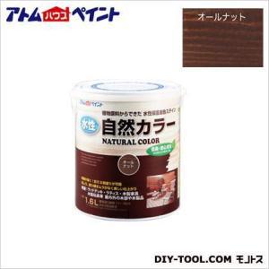 アトムハウスペイント 水性自然カラー 天然油脂ステイン 自然塗料 オールナット 1.6L