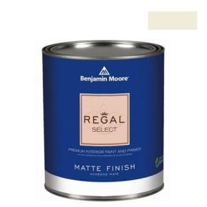 ベンジャミンムーアペイント リーガルセレクトマット 艶消し エコ水性塗料 marble white 1L Q221-942