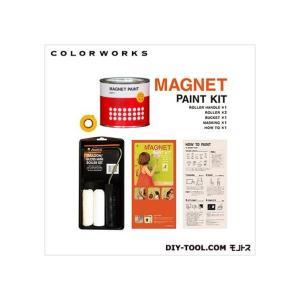 カラーワークス マグネットペイントセット(マグネットがつく塗料) 7467500 ペンキ 壁紙 下地|diy-tool