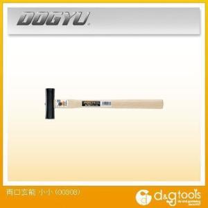 土牛 両口玄能 小小   00308|diy-tool
