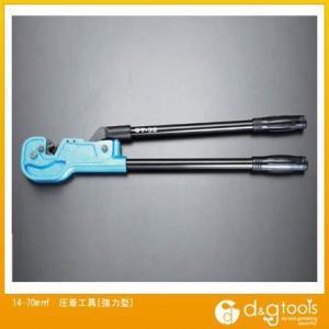 エスコ 圧着工具[強力型]  14-70mm2 EA538AH-2 diy-tool