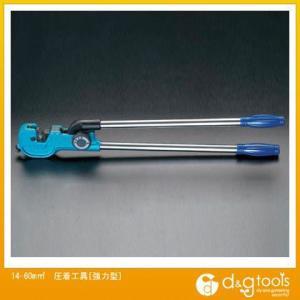エスコ 圧着工具[強力型]  14-60mm2 EA538AK-60 diy-tool