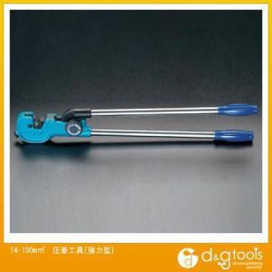 エスコ 圧着工具[強力型]  14-100mm2 EA538AK-100 diy-tool