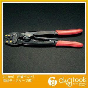 エスコ 圧着ペンチ[裸端子・  2-14mm2 EA538E diy-tool