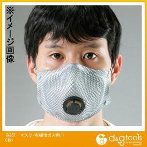 エスコ [N95]マスク(有機性ガス用) EA800MJ-4...