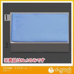エスコ 370x450mmミクロセーム ブルー   EA929DC-1|diy-tool