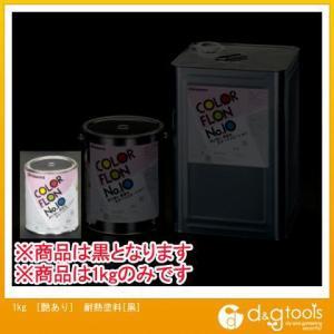 エスコ 1kg[艶あり]耐熱塗料[黒] EA942FA-32