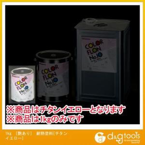 エスコ 1kg[艶あり]耐熱塗料[チタンイエロー] EA942FA-33