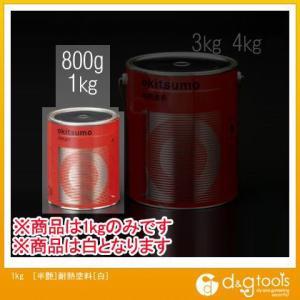 エスコ 1kg[半艶]耐熱塗料[白] EA942FB-4