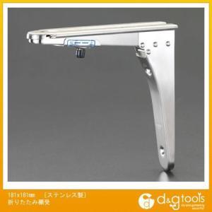 エスコ 181x181mm[ステンレス製]折りたたみ棚受 EA951ED-21 diy-tool