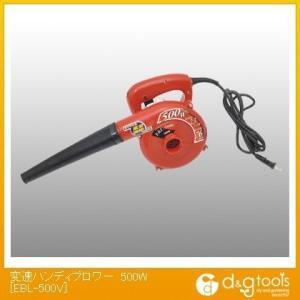 E-Value 変速ハンディブロワー500W EBL-500V