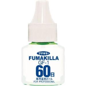 フマキラー GF−1薬剤ボトル60日 245 x 204 x 111 mm 412987