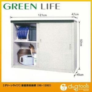 グリーンライフ 家庭用収納庫物置き・倉庫HSシリーズ   HS-1292 diy-tool