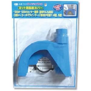 呉英 集塵カバーリトルジョブカット(φ105、φ125兼用) 7215 パンコンテナ 作業用品 電動工具・油圧工具 ディスクグラインダー|diy-tool