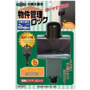 ガードロック 内開き扉用 物件管理ロック No.597|diy-tool