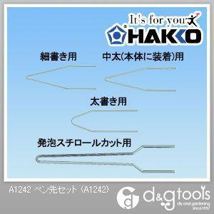 白光(HAKKO) ペン先セット A1242|diy-tool