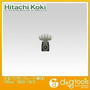 HiKOKI(日立工機) 芝生バリカンブレード(単体) 100mm 0033-1357 0