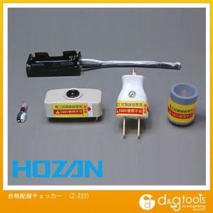ホーザン 合格配線チェッカー Z-222 diy-tool