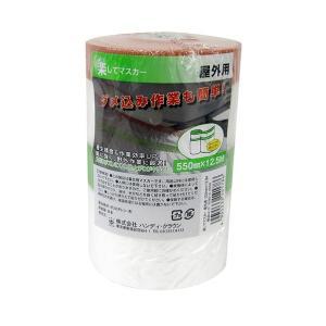 ハンディクラウン 楽してマスカー布テープ 550mm×12.5m|diy-tool