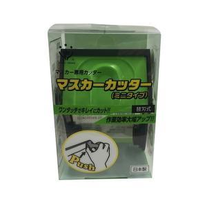 ハンディクラウン 養生マスカー用カッターマスカーカッターミニタイプ本体 2093010000|diy-tool