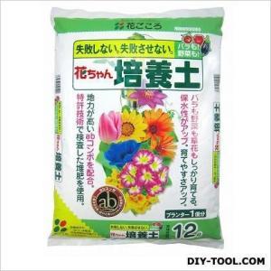 花ごころ 花ちゃん培養土 12L diy-tool